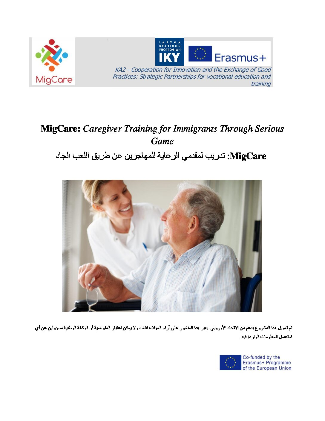 MigCare Online Academy